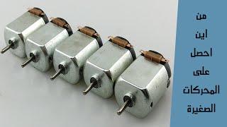 getlinkyoutube.com-من اين احصل على المحركات الصغيرة