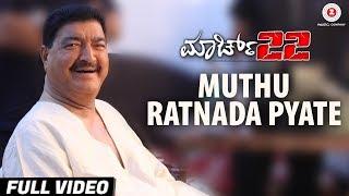 Muthu Ratnada Pyate - March 22   B.R.Shetty, Ashish Vidyarthi & Jai Jagadish   Kailash Kher