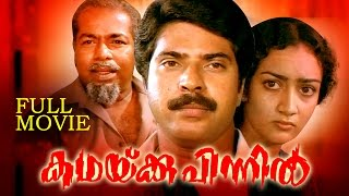 getlinkyoutube.com-Malayalam Super Hit Movie | Kathakku Pinnil | Full Movie | Ft.Mammootty, Devi Lalitha