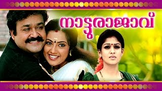 getlinkyoutube.com-Malayalam Full Movie | Natturajavu | Mohanlal,Nyantara,Meena [HD]