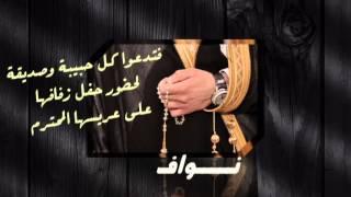 getlinkyoutube.com-دعوة لحضور حفل زفاف نوف و نواف
