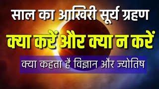 Surya Grahan 2018: साल का आखिरी सूर्य ग्रहण आज, जानिये क्या करें और क्या नहीं