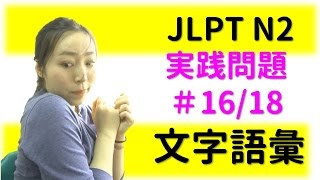 getlinkyoutube.com-Learn Japanese JLPT N2 文字語彙 実践問題 #16/18