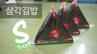 getlinkyoutube.com-삼각김밥 만들기 [참치마요네즈]