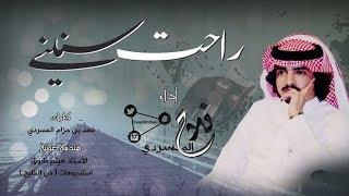 راحت سنيني ll كلمات : فهد بن حزام المسردي ll أداء : فلاح المسردي