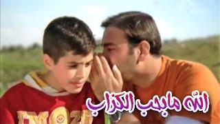 getlinkyoutube.com-الله ما بحب الكزاب - موسى مصطفى | قناة كراميش Karameesh Tv