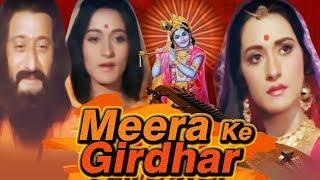 getlinkyoutube.com-Meera Ke Girdhar