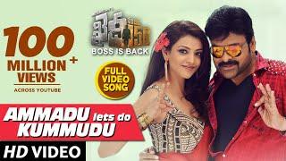 Ammadu Lets Do Kummudu Full Video Song | Khaidi No 150 Video Songs | Chiranjeevi, Kajal | DSP width=