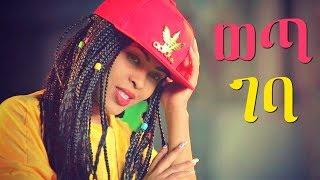 Fikir Yitagesu - Weta Geba   ወጣ ገባ - New Ethiopian Music 2018 (Official Video)