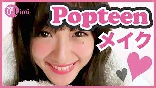 getlinkyoutube.com-まえのんPopteenメイク 前田希美編 -How to makeup- ♡mimiTV♡