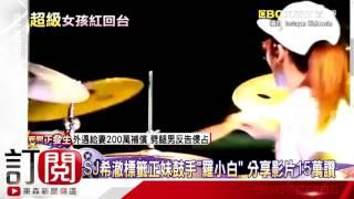 getlinkyoutube.com-SJ希澈稱她「好帥」 正妹鼓手羅小白紅回台灣