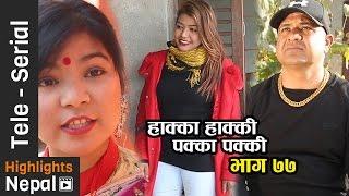 getlinkyoutube.com-Hakka Hakki Aba Pakka Pakki - Episode 77 | 15th Jan 2017 Ft. Daman Rupakheti, Kabita Sharma