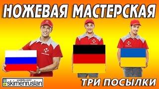 getlinkyoutube.com-НОЖЕВАЯ МАСТЕРСКАЯ три посылки