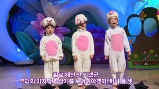 getlinkyoutube.com-햇님달님별님 최종수정본