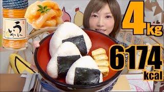 【MUKBANG】 Huge Rice Balls Filled with Meat Fish, 9 Bowls + Miso soup, 4kg, 6174kcal | Yuka [Oogui]