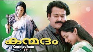 getlinkyoutube.com-Kanmadham Malayalam Full Movie | Mohanlal, Manju Warrier | HD Movies | Malayalam Full Length Movies