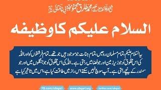 getlinkyoutube.com-Assalamu Alaikum Ka Wazifa Hakeem Tariq Mehmood