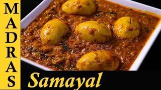 getlinkyoutube.com-Muttai Kulambu in Tamil | Egg Gravy in Tamil | Egg Curry in Tamil
