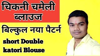 चिकनी चमेली ब्लाउज कैसे बनाएं ? Chikni Chameli Blouse With Different Double Katori Style |