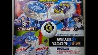 getlinkyoutube.com-Top Plate Mortal Shark G VS Skip Jack G Set + Review + Quick Battle!!! FIRST!!!