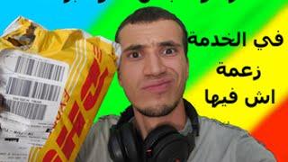 ﻜﺮﺿﻮﻧﺔ باش تعاونا برشا في الخدمة ﺯﻋﻤﺔ ﺍﺵ ﻓﻴﻬﺎ ...
