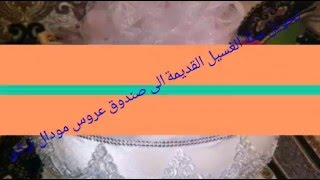 getlinkyoutube.com-تحويل سلة غسيل(باسينة) الى تحفة صندوق لجهاز العروس  مودال تركي