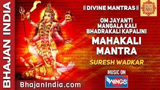getlinkyoutube.com-Kali Maa Mantra - Om Jayanti Mangala Kali Bhadrakali Kapalini by Anuradha Paudwal