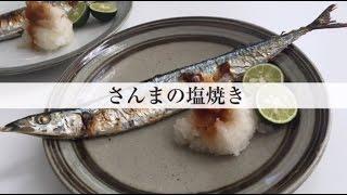 getlinkyoutube.com-さんまの塩焼き「土井善晴の和食アプリ」特別公開版ムービー