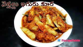 getlinkyoutube.com-Nethallu Iguru Nethili Fish Curry Preparation in Telugu (నెత్తల్లు ఇగురు) - Telugu Vantalu
