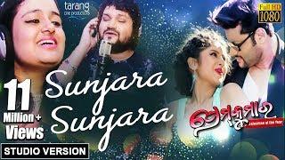 Sunjara Sunjara   Official Studio Version | Prem Kumar | Humane Sagar, Ananya, Anubhav