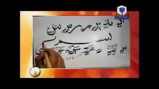 الخط العربى خط النسخ من حرف ( ا-- ص ) الحلقه الاولى كامله (ا - احمد ابو حديد )
