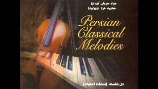 getlinkyoutube.com-Javad Maroufi & Homayoun Khorram - Dele Shekasteh (Esfahan) | معروفی و خرم