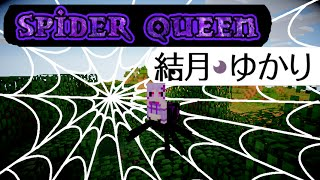 getlinkyoutube.com-【Minecraft】蜘蛛の女王 結月ゆかりPart1