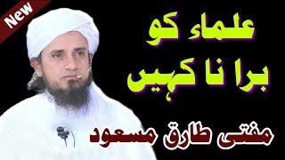 [16 Feb, 2018] Latest Juma Bayan   Ulma Ko Bura Na Kahein   Mufti Tariq Masood @ Masjid-e-Alfalahiya