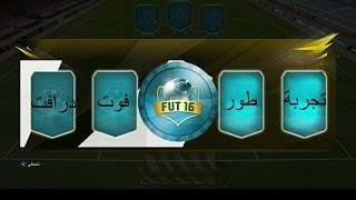 getlinkyoutube.com-FIFA 16 FIRST DRAFT فيفا 16 اول درافت