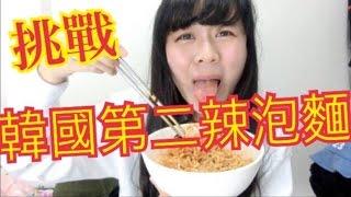 getlinkyoutube.com-Ding Ding // 挑戰韓國第二辣泡麵