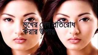 getlinkyoutube.com-মুখের ব্যায়াম ও মুখের মেদ প্রতিরোধ