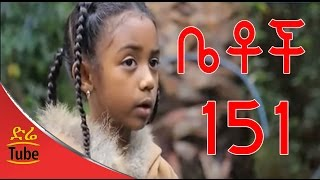 getlinkyoutube.com-Betoch Comedy Drama የዘንድሮ ልጅ   Part 151
