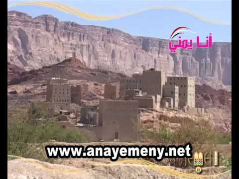 Shabwah governorate- Yemen - French Part 1