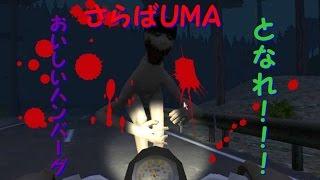 getlinkyoutube.com-【恐怖の森 増殖】UMAをバイクでひき肉にする