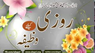 getlinkyoutube.com-Rozi K Liya Wazifa Hakeem Tariq Mehmood