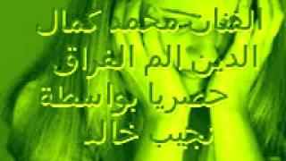 getlinkyoutube.com-محمد كمال الدين وسمير فاروق- الم الفراق