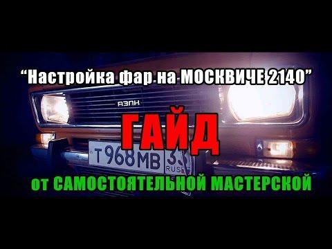 |*Самостоятельная Мастерская*| УГАРНЫЙ ГАЙД - Как настроить фары на Москвич 2140?
