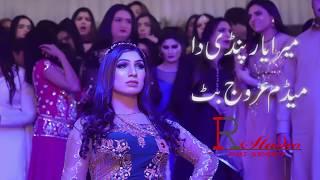Arooj Lucky Song Mera Yaar Pindi Da Mujra 2018 New song by naeem hazarvi 2017