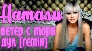 getlinkyoutube.com-Натали - Ветер с моря дул (remix)