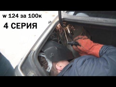 Мерседес w124 за 100к. Ремонт багажника. 4 серия.