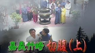 getlinkyoutube.com-台灣奇案 Taiwan mystery 嘉義竹崎切腹(上)