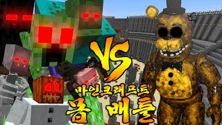 getlinkyoutube.com-골든 프레디 등장! [ 몹배틀 : 골든 프레디 VS 뮤턴트들 ] 마인크래프트 Minecraft Mob Battle Herobrine VS Mutants [369랑께]