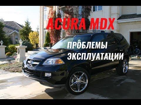 ACURA MDX ОБЗОР СЛАБЫХ МЕСТ!