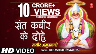 getlinkyoutube.com-Kabir Amritwani By Debashish Das Gupta [Full Video Song] I Kabir Amritwani
